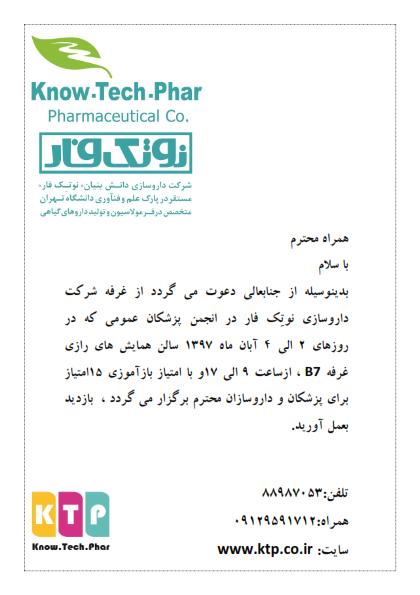 انجمن پزشکان عمومی - 2 الی 4 آبان_001