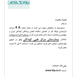 همایش داروسازی اطفال_001