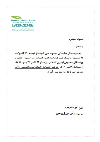 همایش پزشکان عمومی_001