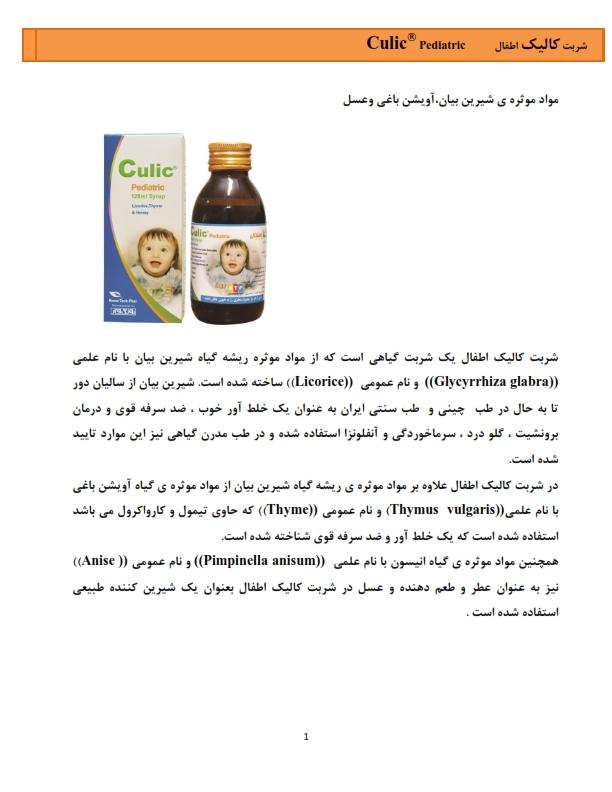 شربت کالیک اطفال برای سایت_001