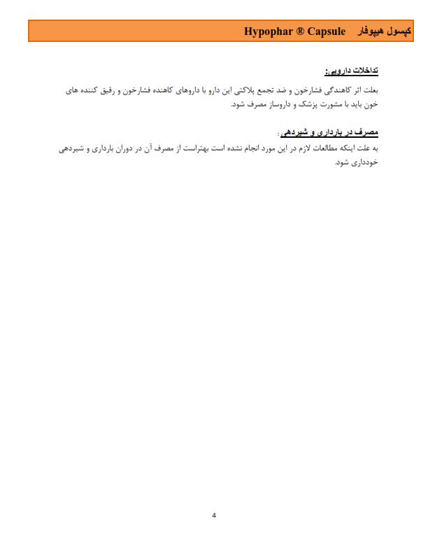 کپسول هیپوفار جدید برای سایت1397_004